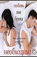 Николай Лакутин -Любовь вне брака (Необходима)