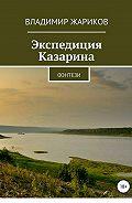 Владимир Михайлович Жариков -Экспедиция Казарина