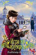 Владимир Кузьмин - Игра на изумруд