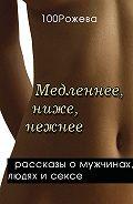 Татьяна 100 Рожева -Медленнее, ниже, нежнее… (сборник)
