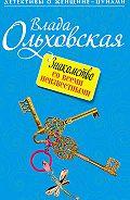 Влада Ольховская -Знакомство со всеми неизвестными