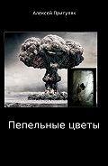 Алексей Притуляк -Пепельные цветы