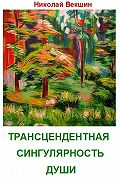 Николай Векшин -Трансцендентная сингулярность души (сборник)
