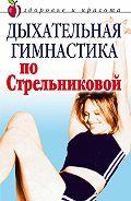 Т. Амосова -Дыхательная гимнастика по Стрельниковой