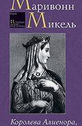 Микель Маривонн -Королева Алиенора, неверная жена