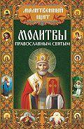 Павел Михалицын -Молитвы православным святым