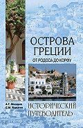 А. Г. Москвин -Острова Греции. От Родоса до Корфу