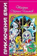Марианна Цветкова - Тайны Чёрных Холмов