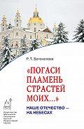 Раиса Богомолова - Погаси пламень страстей моих…