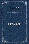 Александр Ильич Антонов -Евпраксия