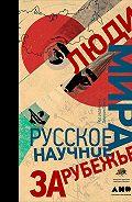 Коллектив авторов -Люди мира: Русское научное зарубежье