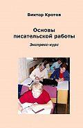 Виктор Кротов -Основы писательской работы. Экспресс-курс
