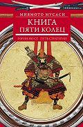 Миямото Мусаси -Книга пяти колец. Горин-но сё. Путь стратегии