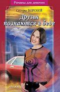 Вера и Марина Воробей -Друзья познаются в беде