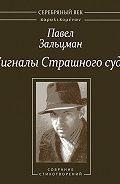 Павел Зальцман, И. Кукуй - Сигналы Страшного суда. Поэтические произведения