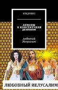 Владимил -Демоны и Конституция демонов. Любовный Иелусалим