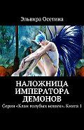 Эльвира Осетина -Наложница императора демонов. Серия «Клан голубых кошек». Книга 1