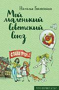 Наталья Гвелесиани -Мой маленький Советский Союз