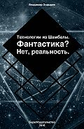 Владимир Ходырев - Технологии из Шамбалы для России. Фантастика? Нет, реальность