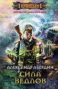 Александр Абердин -Сила ведлов
