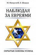 Евгения Шацкая - Наблюдая за евреями. Скрытые законы успеха
