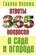 Галина Кизима - Ответы на 365 вопросов о саде и огороде