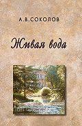 А. В. Соколов -Живая вода (сборник)