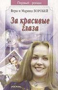 Вера и Марина Воробей - За красивые глаза
