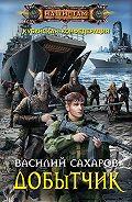 Василий Сахаров -Добытчик