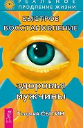 Георгий Николаевич Сытин - Быстрое восстановление здоровья мужчины