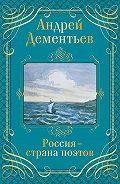 Литагент «Эксмо», Андрей Дементьев - Россия – страна поэтов
