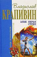 Владислав Крапивин -Алые перья стрел
