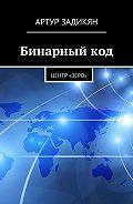 Артур Задикян -Бинарныйкод. Центр «Зеро»