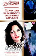 Екатерина Вильмонт -Проверим на вшивость господина адвоката