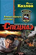 Иван Козлов - Клятва сбитого летчика