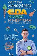 Сергей Александрович Малозёмов -Еда живая и мёртвая: научные принципы похудения