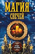 Антонина Соколова - Магия свечей