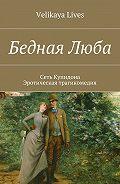 Velikaya Lives -БеднаяЛюба