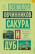 Всеволод Овчинников -Сакура и дуб (сборник)
