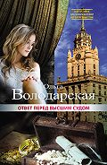 Ольга Володарская -Ответ перед высшим судом