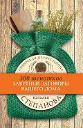 Наталья Ивановна Степанова -Заветные заговоры вашего дома