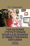 Ирина Самулевич -Управление структурным подразделением в общественном питании. МДК06. Учебник