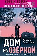 Андрей Геласимов - Дом на Озерной