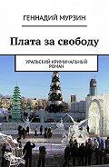 Геннадий Мурзин -Плата засвободу