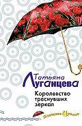 Татьяна Луганцева - Королевство треснувших зеркал