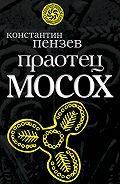 Константин Пензев -Праотец Мосох