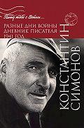 Константин Симонов -Разные дни войны. Дневник писателя. 1941 год