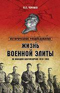 Николай Черушев -Жизнь военной элиты. За фасадом благополучия. 1918–1953