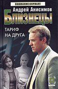 Андрей Анисимов -Тариф на друга