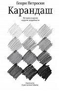 Генри Петроски -Карандаш. История создания и другие подробности